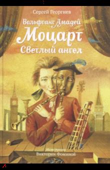 Вольфганг Амадей Моцарт. Светлый ангел - Сергей Георгиев