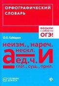 Орфографический словарь. Возьми с собой на ОГЭ! обложка книги