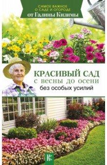 Красивый сад с весны до осени без особых усилий - Галина Кизима