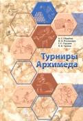 Струков, Обрубов, Пчелинцев - Турниры Архимеда обложка книги