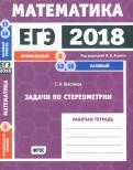 Сергей Шестаков - ЕГЭ-2018. Математика. Задачи по стереометрии. Задача 8 (профильный уровень). Задачи 13, 16 (базовый обложка книги