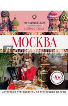 Москва. Гастрономический путеводитель - Ника Ганич