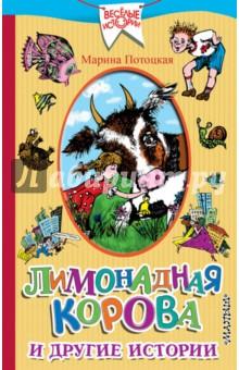 Лимонадная корова и другие истории - Марина Потоцкая