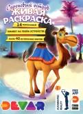 Раскраска «Сиреневый остров» 4D обложка книги