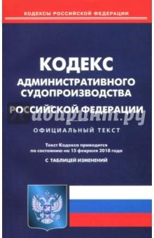 Кодекс административного судопроизводства Российской Федерации по состоянию на 15.02.18 г.