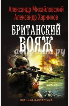 Британский вояж - Михайловский, Харников