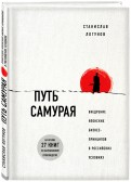 Путь самурая. Внедрение японских бизнес-принципов в российских реалиях обложка книги