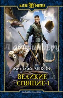 Виталий Зыков - Великие Спящие - 1. Тьма против Тьмы обложка книги