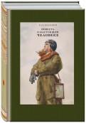 Борис Полевой - Повесть о настоящем человеке обложка книги