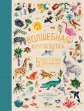 Волшебная кругосветка. 50 историй про животных обложка книги