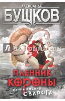 Пленник Короны. Приключения Сварога - Александр Бушков