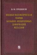 Физико-математическая теория больших необратимых деформаций металлов