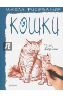 Школа рисования. Кошки - Марк Берджин