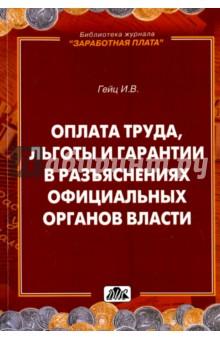 Оплата труда, льготы и гарантии в разъяснениях официальных органов власти