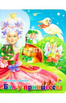 Бал у принцессы - Александра Ленарская