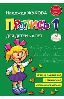Пропись 1. Для детей 6-8 лет - Надежда Жукова