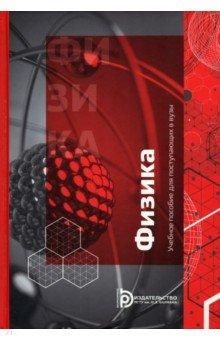 Учебное пособие для поступающих в вузы. Физика - Луценко, Кириллов, Струков
