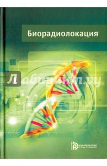 Биорадиолокация - Абрамов, Амосова, Анищенко