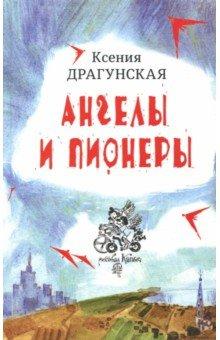 Ангелы и пионеры - Ксения Драгунская