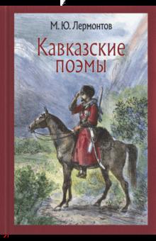 Кавказские поэмы - Михаил Лермонтов