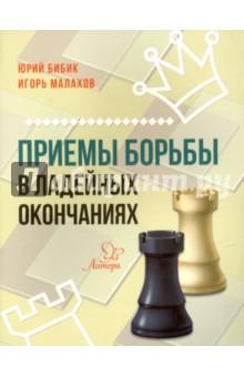 Приемы борьбы в ладейных окончаниях - Бибик, Малахов