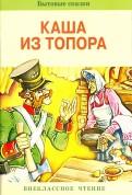 Каша из топора. Бытовые сказки обложка книги