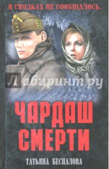Чардаш смерти - Татьяна Беспалова