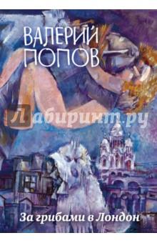 За грибами в Лондон - Валерий Попов
