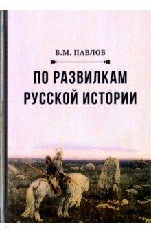 По развилкам русской истории - Виктор Павлов