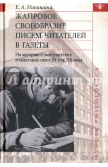 Жанровое своеобразие писем читателей в газеты - Елена Никишина