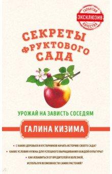 Секреты фруктового сада. Урожай на зависть соседям - Галина Кизима