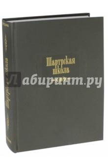 Шартрская школа - Коншский, Шартрский, Сильвестр, Лилльский
