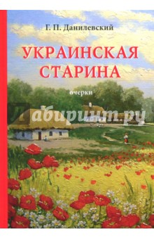 Украинская старина - Григорий Данилевский