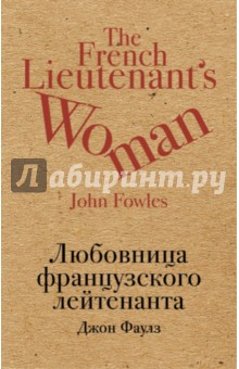 Любовница французского лейтенанта - Джон Фаулз
