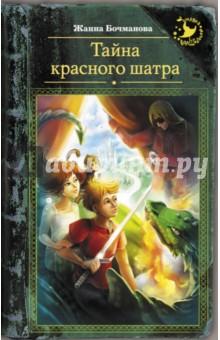 Тайна красного шатра - Жанна Бочманова