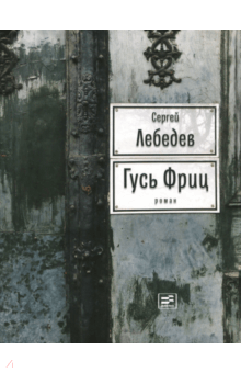 Сергей Лебедев - Гусь Фриц