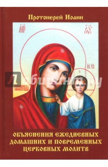 Объяснения ежедневных домашних и повременных церковных молитв - Иван Бухарев