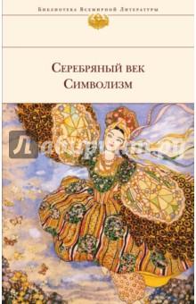 Серебряный век. Символизм - Гиппиус, Мережковский, Сологуб