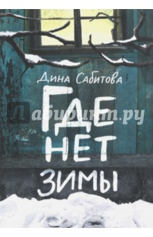Где нет зимы - Дина Сабитова
