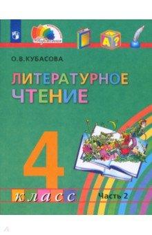 Литературное чтение. 4 класс. Учебник. В 4-х частях. Часть 2. ФГОС - Ольга Кубасова