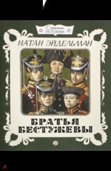 Натан Эйдельман - Страницы истории. Братья Бестужевы