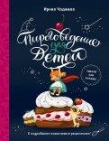 Ирина Чадеева - Пироговедение для детей обложка книги