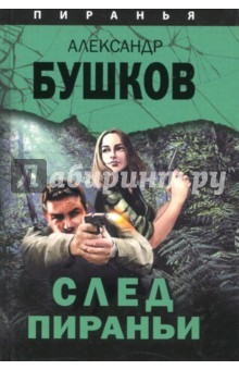 След Пираньи - Александр Бушков