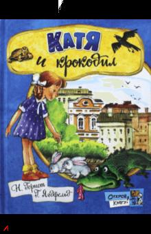 Открой книгу! Катя и крокодил. Гернет Нина Владимировна, Ягдфельд Григорий Борисович