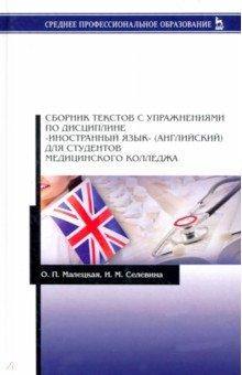 Сборник текстов с упражнениями по дисциплине Иностранный язык (английский) для студентов - Малецкая, Селевина