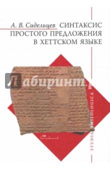 Синтаксис простого предложения в хеттском языке - Андрей Сидельцев