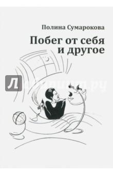 Побег от себя и другое - Полина Сумарокова