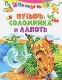 Пузырь, соломинка и лапоть обложка книги