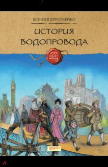 История водопровода - Ксения Друговейко