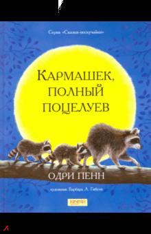 Afbeeldingsresultaat voor Кармашек, полный поцелуев